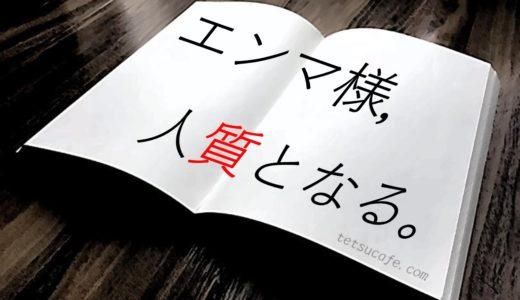 【ネタバレ感想】佐藤青南・作「インサイド・フェイス 行動心理捜査官・楯岡絵麻」は,事件がおもしろい。