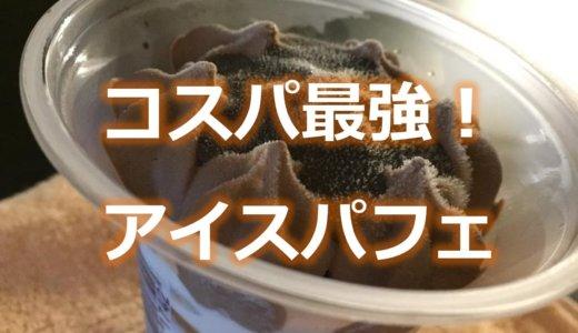 冬に食べるおすすめ人気アイス?僕は森永サンデーカップを激推しする。