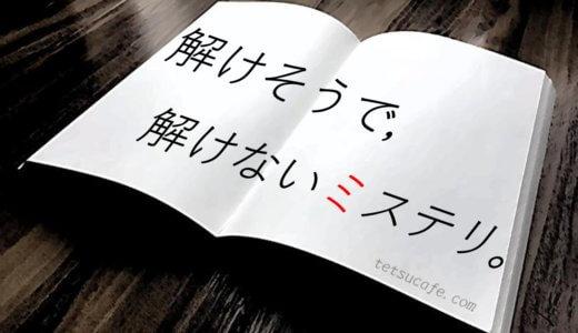 【珈琲店タレーランの事件簿3(岡崎琢磨・作)】勝負の世界ってこんなにドロドロしてるの?【ネタバレ感想】