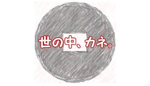 リアップを10年間使い続けるとランニングコストはなんと○○万円!?