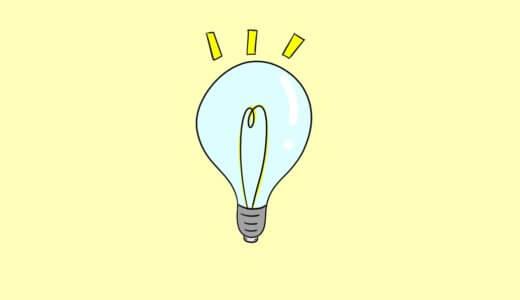 一人暮らしの僕が電気のアンペアを30Aから20Aに変更した結果。