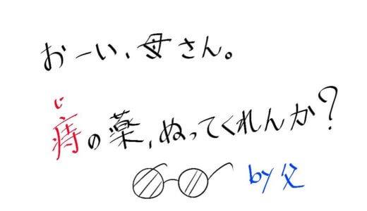 【不覚】アラサー独身男が映画「あたしンち」でまさかの涙腺崩壊!?