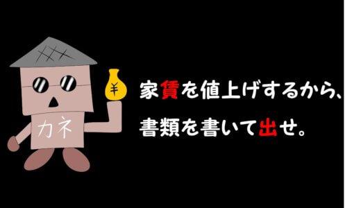 2000円の家賃値上げのお知らせ文書が来たので、交渉してみた。