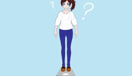 なぜあの女性はダイエットのアンケートに体重を記入しなかったのか。