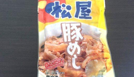 独身男の晩飯の救世主!豚肉の冷凍食品「松屋の豚飯」【丼レシピ】