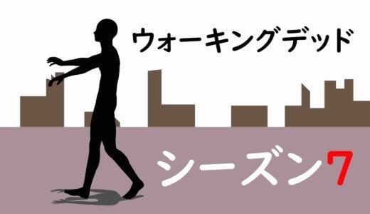 「ウォーキングデッド(シーズン7)」グレン…まじか…。