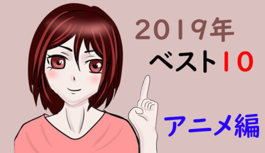 2019年買って良かったものベスト10【アニメ編】