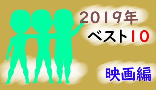 2019年買って良かったものベスト10【映画編】