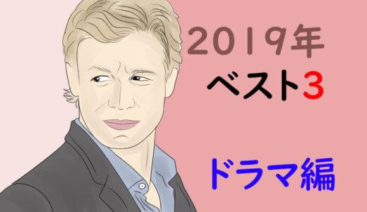 2019年買って良かったものベスト3【ドラマ編】
