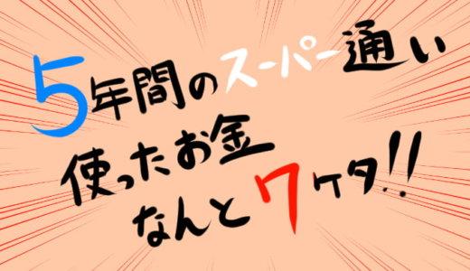 スーパーのポイントを1万円に換金した結果…ヤバいことに気づいてしまった