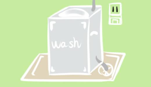 意外な落とし穴!引っ越し前に洗濯機の排水口の位置を確認しましたか?