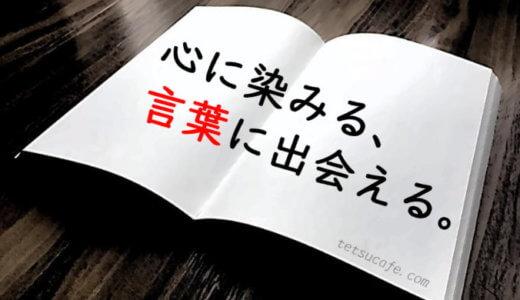 【ネタバレ感想】小説「舟を編む」を読んで得た素敵な言葉たち
