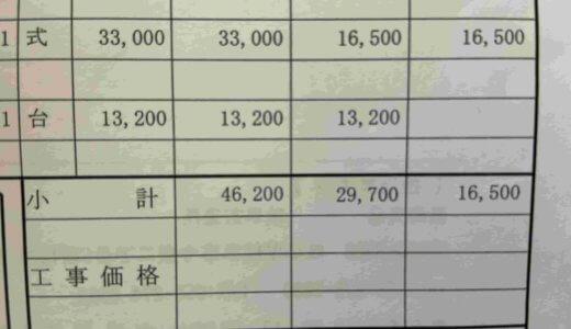 今回の引っ越しの修繕費は29,700円だったけど最終的には…。