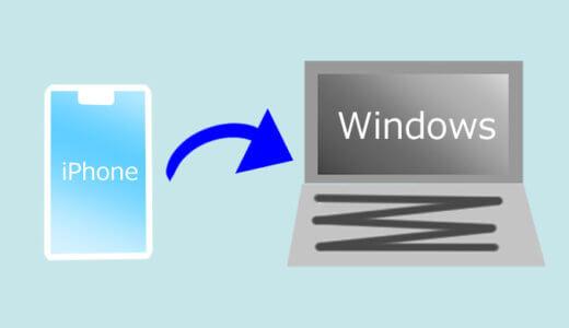 iPhoneのonedriveからWindowsに写真やビデオを同期して「このファイルは開けません」と表示されたときの対処法