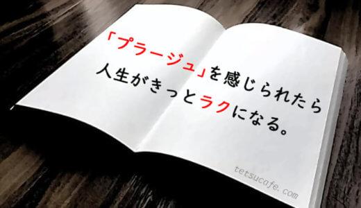 「毎日何やってるんだろう…つまらない」と感じているあなたに読んでほしい小説「プラージュ(誉田哲也:作)」