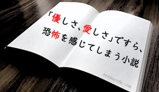 【ネタバレ感想】「悪寒(伊岡瞬:作)」を読んで、いろんな種類の恐怖を同時に感じてゾッとした
