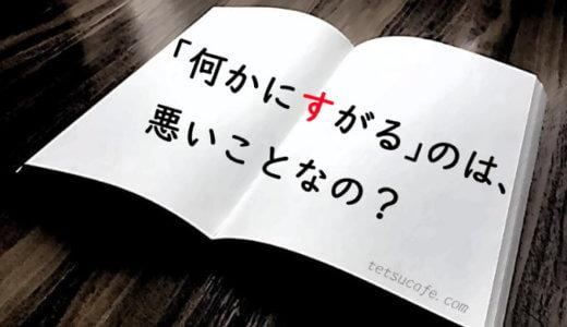 「お願い神様…」この言葉の意味を深く考えさせられた小説「セブンス・サイン 行動心理捜査官・楯岡絵麻(佐藤青南:作)」