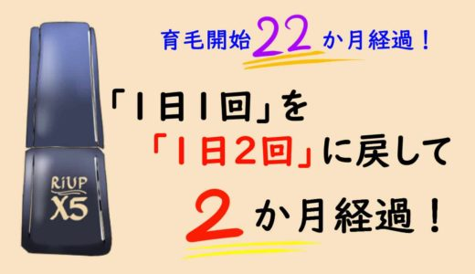 リアップx5プラスNEOをアマゾンでお得に買うコツ【本気の育毛日記22か月経過】