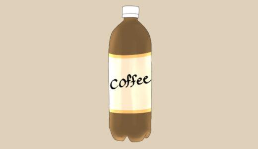 カフェオレ飲み比べ!一番おいしくリピートしたいと感じた商品は!?