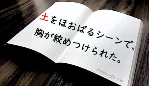 誉田哲也:作「妖の掟」を読んで時を超えた美しさを体感しよう【後半ネタバレ】