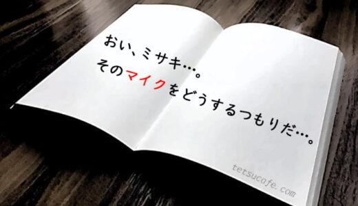 【ネタバレ感想】「歌舞伎町ゲノム(誉田哲也:作)」は読んでいてスカッとしますよ