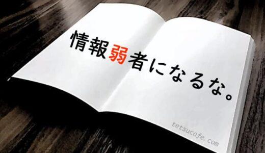 【ネタバレ感想】国境事変(誉田哲也:作)を読んで「知らない恐怖」を感じた