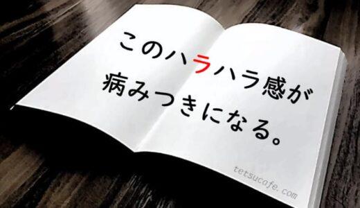 【ネタバレ感想】ジウⅠ(誉田哲也:作)は緊迫感がヤバすぎる